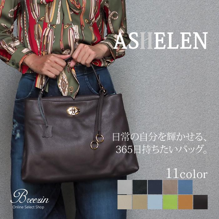 【ASHELEN/アシュエレン】アシュエレン レザーバッグ ハンドバッグ/フランス企画・イタリア生産/Made in Itary