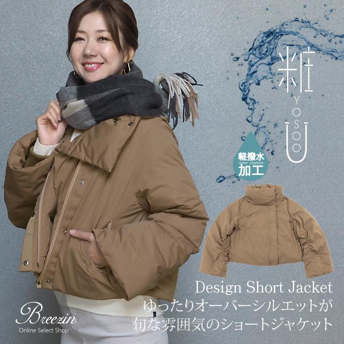 【ヨソオウ/YOSOOU】スタンドカラーショートジャケット YO911201・ダウンジャケット