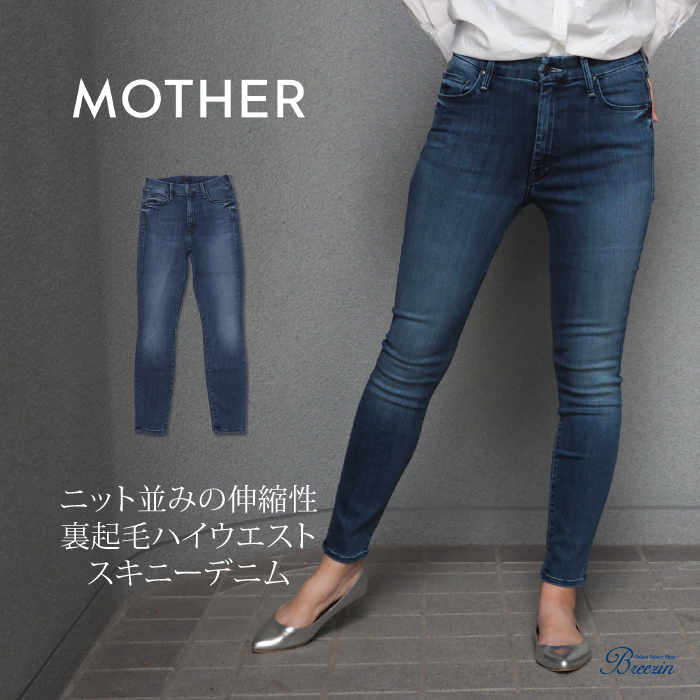 【MOTHER/マザー】ハイウエストスキニーデニムパンツ 3010600182 HIGH WAISTED LOOKER ANKLE / Watch Me