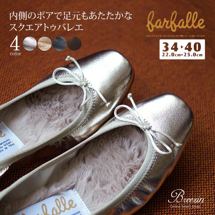 【ファルファーレ/farfalle】スクエアバレエシューズ FF193L146A(FF193L138A) スクエアバレエ(インソールファー) ★3日~3週間前後でのお届け商品★日本製/MADE IN JAPAN