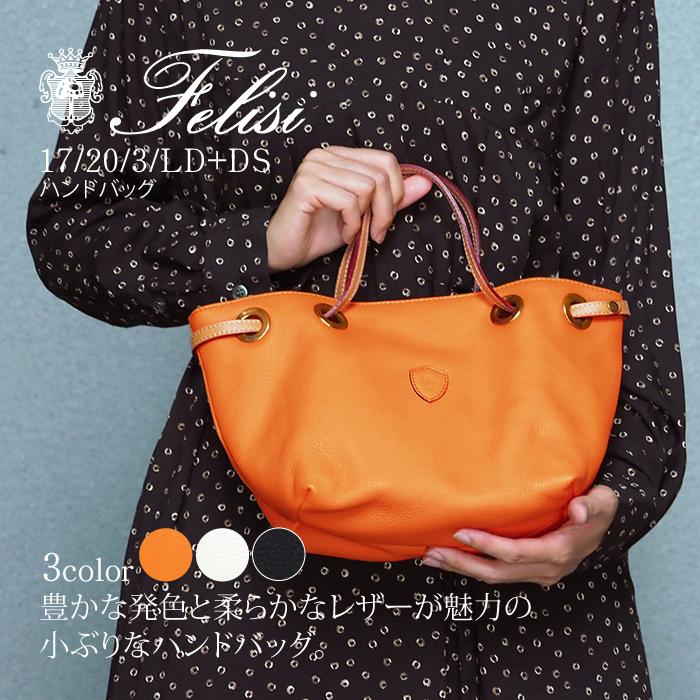 【Felisi/フェリージ】リバーシブルソフトキップレザーミニハンドバッグ 17/20/3/LD+DS フェリージ日本正規販売店