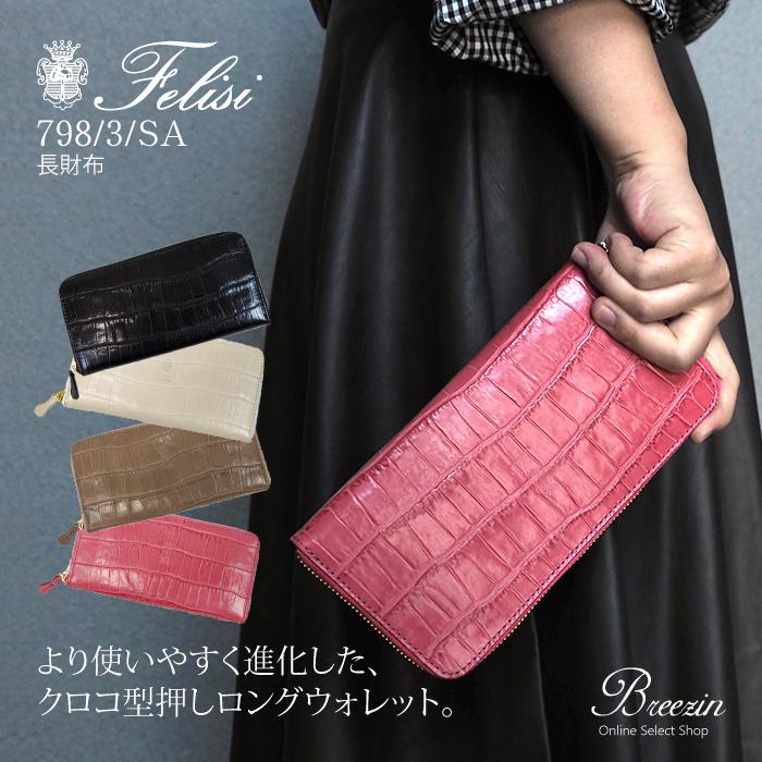 【Felisi/フェリージ】クロコ型押しロングウォレット 798/3/SA 長財布 フェリージ日本正規販売店