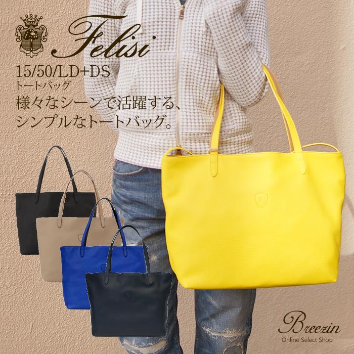 【Felisi/フェリージ】レザートートバッグ 15/50/LD+DS フェリージ日本正規販売店