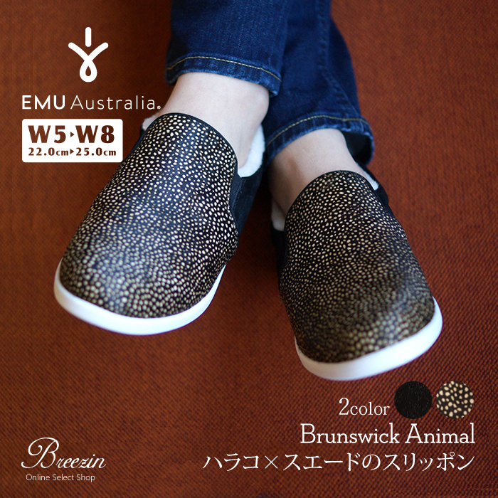 【emu/エミュー】スリッポンスニーカー Brunswick Animal W12251 ブランズウィック ハラコ レオパード ブラック