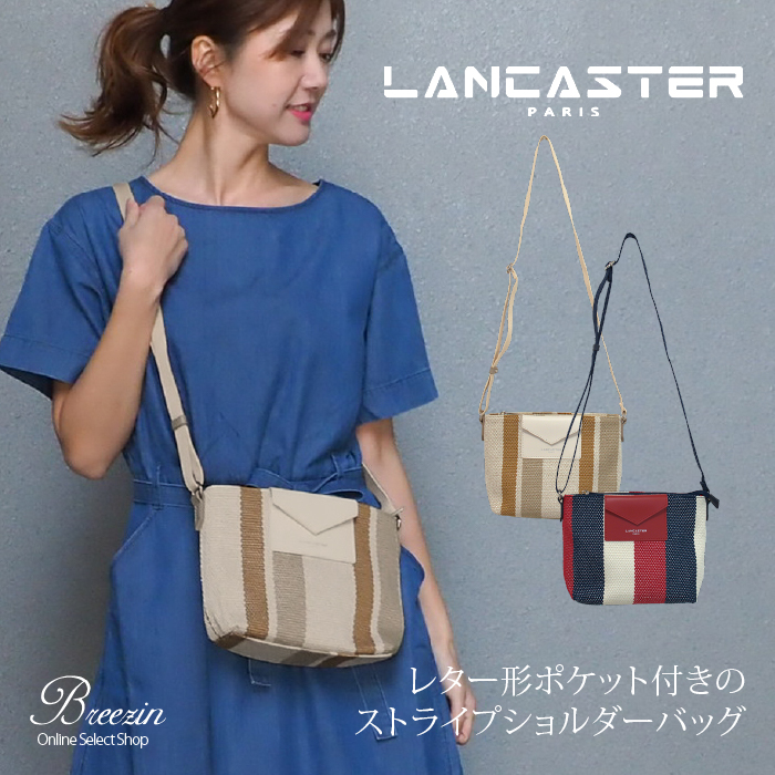 【LANCASTER/ランカスター】ワイドストライプミニショルダーバッグ 01.517-91 革 レザー 鞄 綿 トリコロール