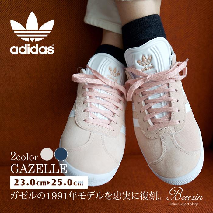 【adidas/アディダス】オリジナルス ガゼル 70周年記念ガゼル BB5472/BB5478 ウィメンズ レディス