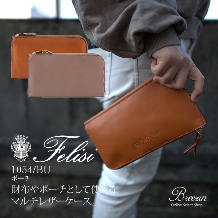 【Felisi/フェリージ】マルチポーチ 1054/BU 財布 ウォレット レザー 本革 フェリージ日本正規販売店