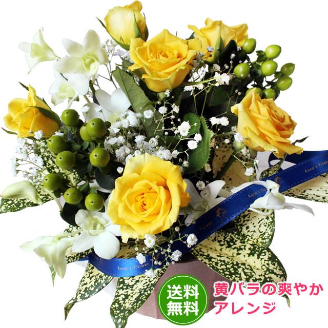 爽やかな黄バラがいっぱいにアレンジされています 送料無料 黄バラの爽やかアレンジ お中元 誕生日 夏 父の日 プレゼント 女性 花 ホワイトデー 卒業 お祝い