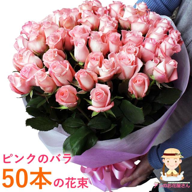 【お誕生日 バラ 花束】お買い得 ピンクバラ50本の花束 女性 ギフト 花 ギフト 誕生日 プレゼント・記念日・お祝い・お見舞い 結婚祝
