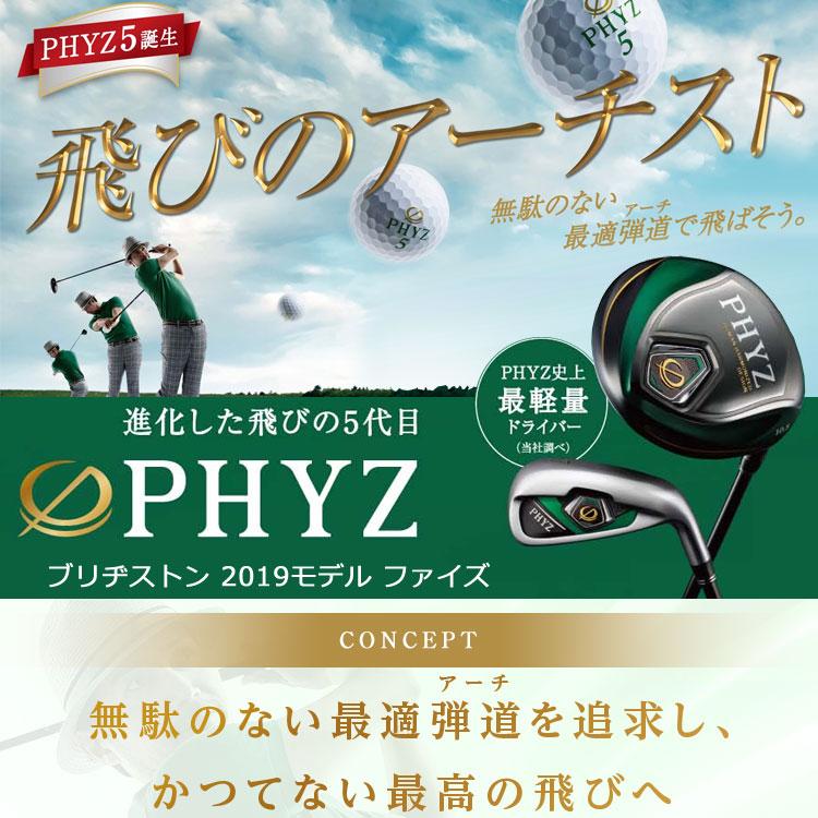 ブリヂストン ゴルフ ファイズ5 ドライバー PHYZ PZ-409W カーボンシャフト 2019モデル