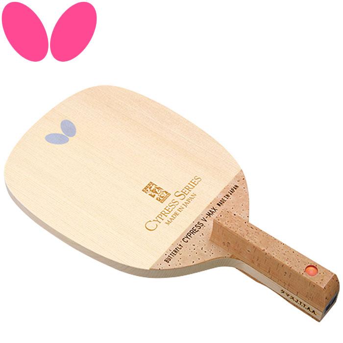 バタフライ サイプレスV-MAX - S 卓球ラケット 23960