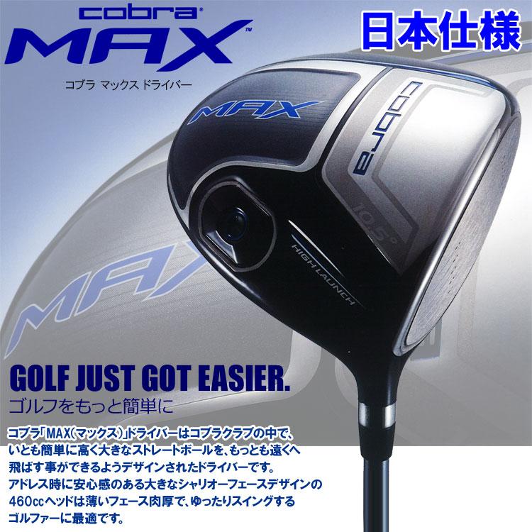 -Cobra Max driver MAX