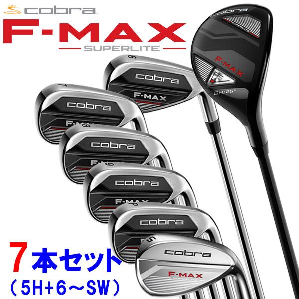 コブラ ゴルフ F-MAX SuperLite コンボ ユーティリティ+アイアン 7本セット USAモデル エフマックス