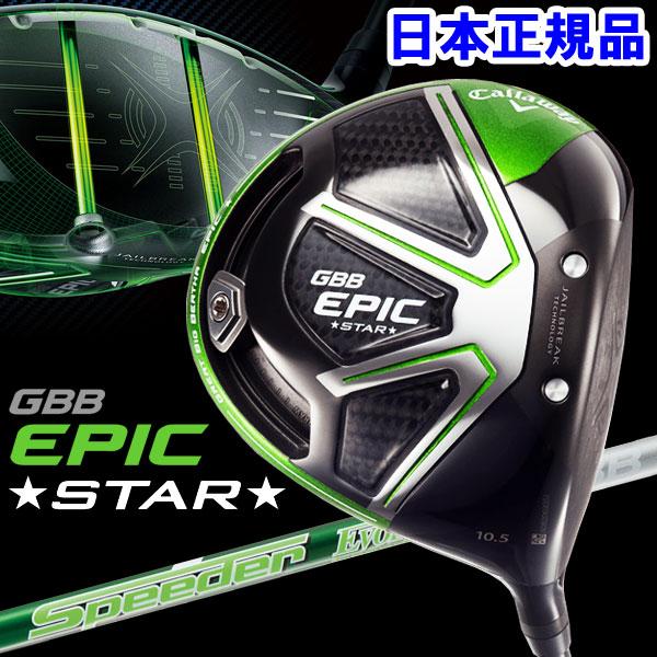 【11月14日入荷】 キャロウェイ GBB エピック スター ドライバー グレートビッグバーサ EPIC STAR 日本正規品