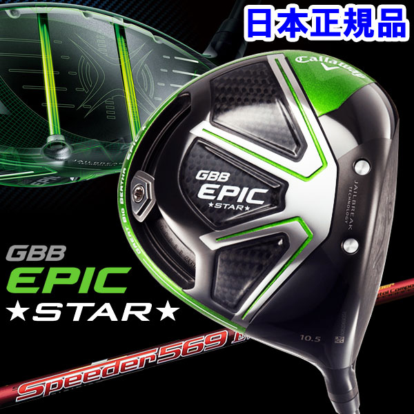 【11月14日入荷】 キャロウェイ GBB エピック スター ドライバー Speeder569 EvolutionIII EPIC STAR 日本正規品