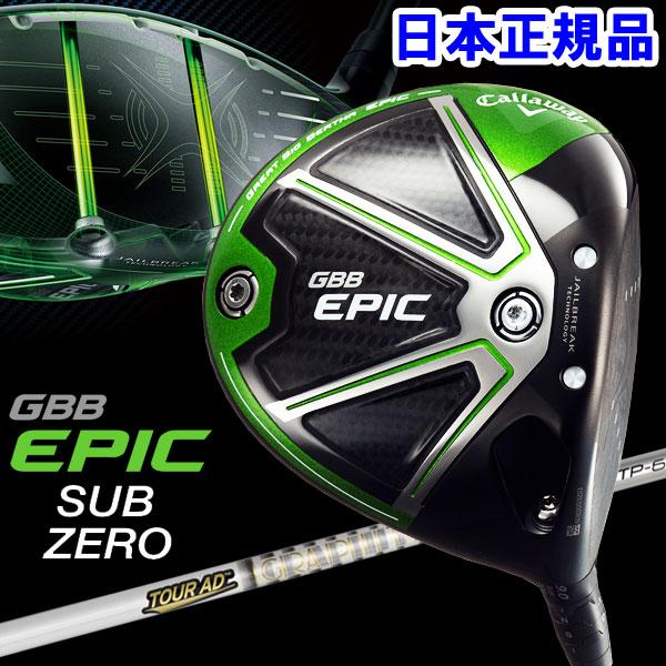 【11月14日入荷】 キャロウェイ GBB エピック サブゼロ ドライバー TourAD TP-6 EPIC SUB ZERO 日本正規品