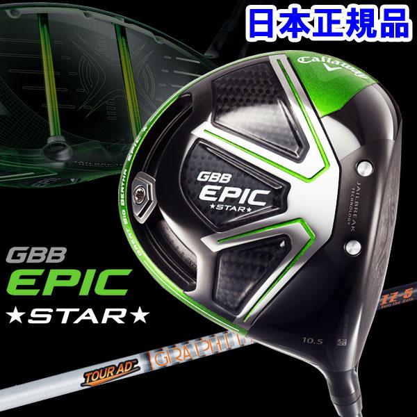 【11月14日入荷】 キャロウェイ GBB エピック スター ドライバー グレートビッグバーサ EPIC STAR TourAD IZ-5 日本正規品