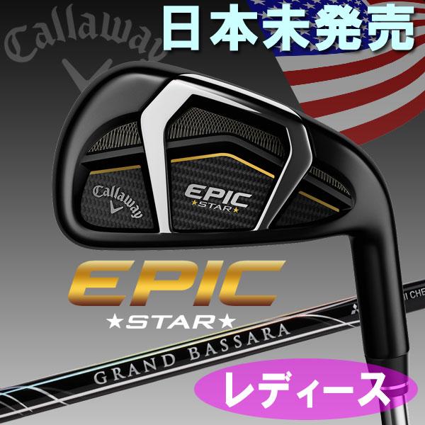 【並行輸入品】 キャロウェイ エピック スター レディース アイアン 単品 日本未発売 US 2017 EPIC STAR