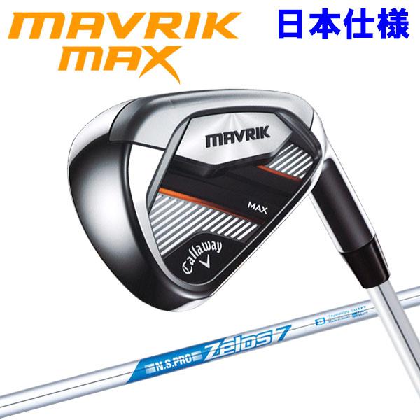 キャロウェイ マーベリック MAX アイアン 単品 N.S.PRO Zelos7 スチール 2020 日本仕様