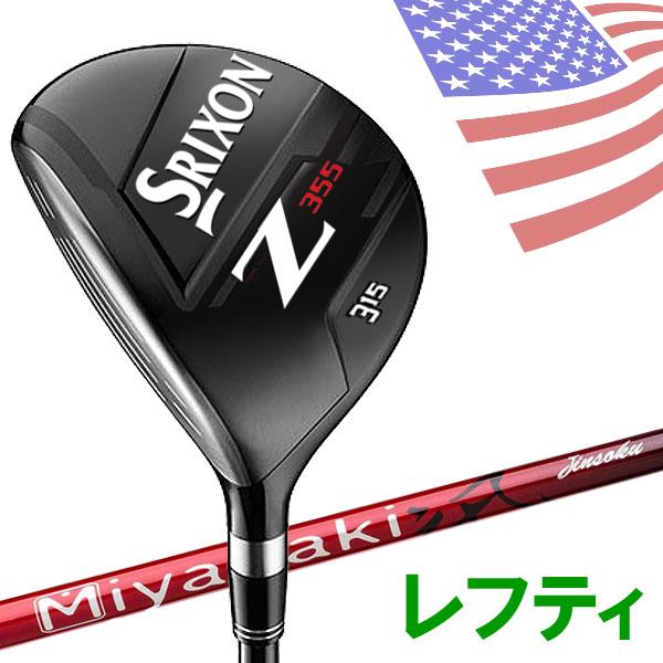 並行輸入品 スリクソン Z355 フェアウェイウッド レフティ Miyazaki JINSOKU シャフト 日本未発売