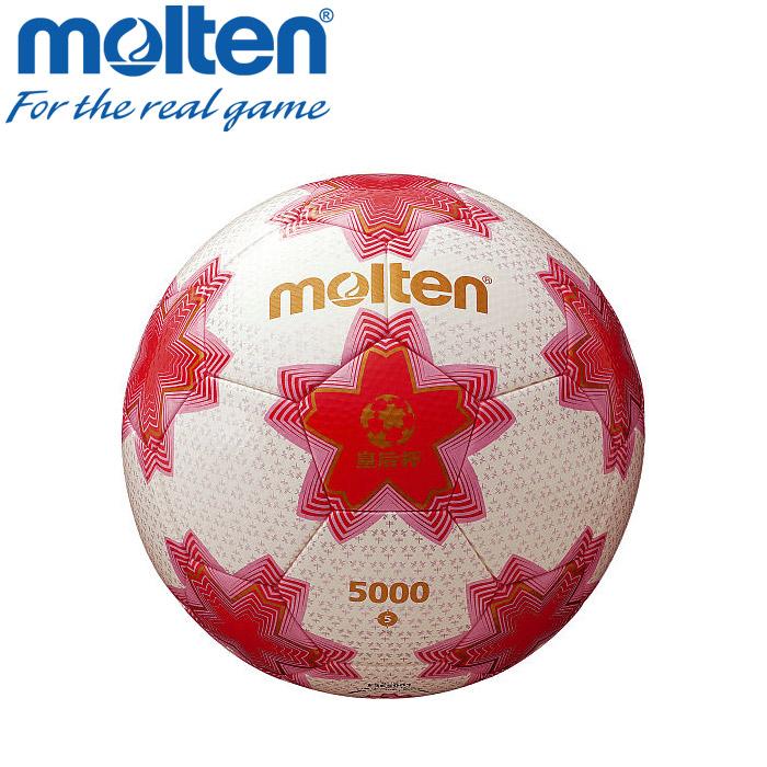 モルテン サッカー サッカーボール 5号 皇后杯試合球 検定球 F5E5001