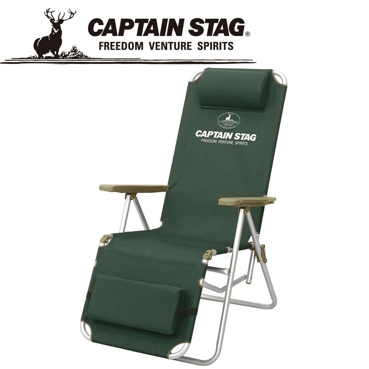 CAPTAIN STAG キャプテンスタッグ CS アルミリラックスチェア(グリーン) M3869