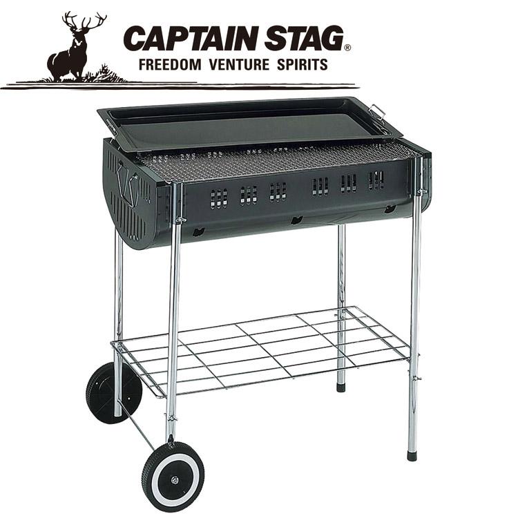 CAPTAIN STAG キャプテンスタッグ オーク バーベキューコンロ〈LL〉(キャスター付) M6440