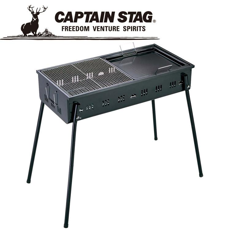 CAPTAIN STAG キャプテンスタッグ ジェネシス ツーウェイバーベキューコンロ800(ツイン) M6475