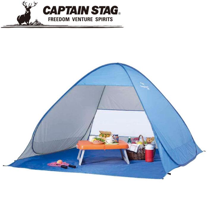 キャプテンスタッグ シャイニーリゾートポップアップビーチテントUV ブルー M5781 CAPTAIN STAG