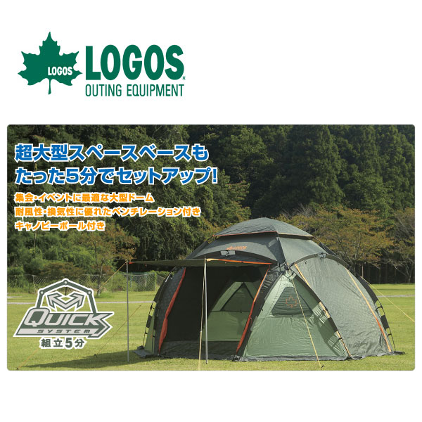 LOGOS ロゴス スペースベース オクタゴン-N テント 71459009