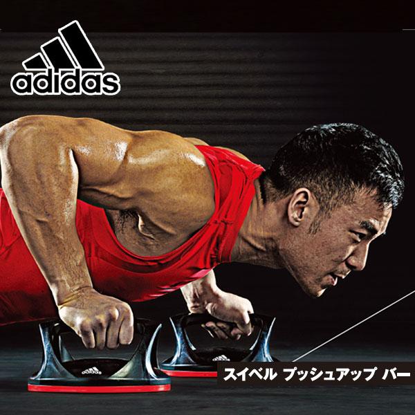 アディダス スイベル プッシュアップバー ADAC-11401 フィットネス トレーニング