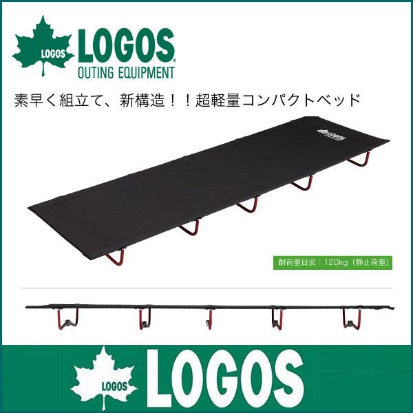 ◇LOGOS(ロゴス)7001アッセムコンパクトベッド73178006 素早く組立て、新構造!! 超軽量コンパクトベッド