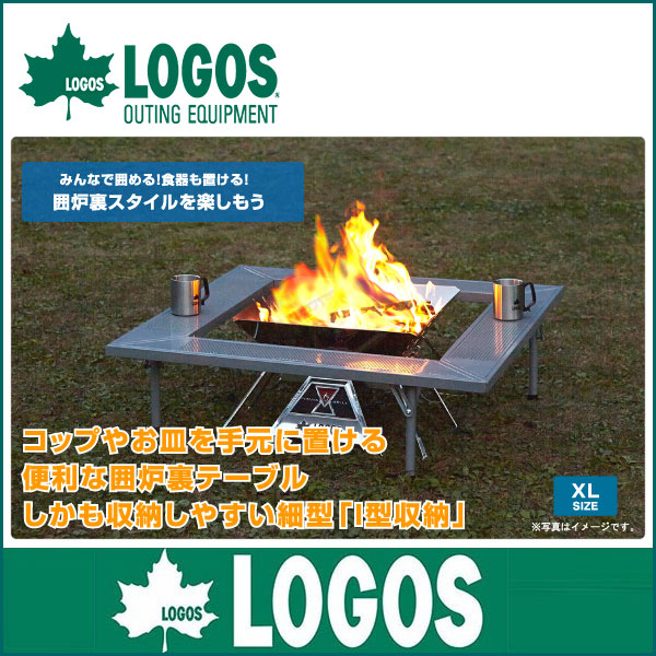 LOGOS ロゴス 囲炉裏テーブルLIGHT-XL 81064125 囲炉裏スタイルを楽しもう!