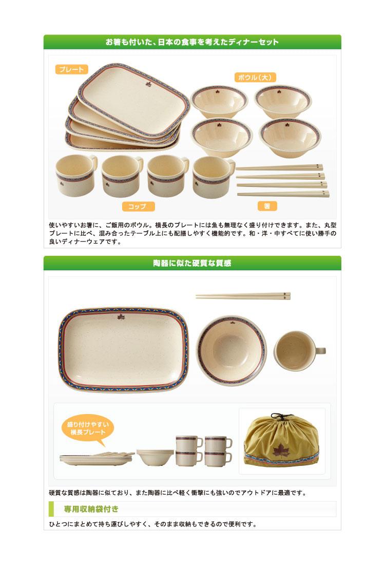 LOGOS ロゴス ナバホ パーティー箸付き食器セット4人用 81285000