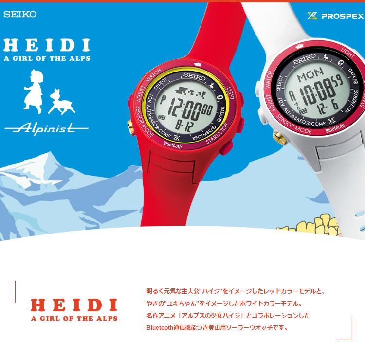 ☆ SEIKO (세이 코) プロスペックス アルピニスト 시계 손목시계 알프스 소녀 하 이디 한정 모델 SEIKO PROSPEX SBEK005
