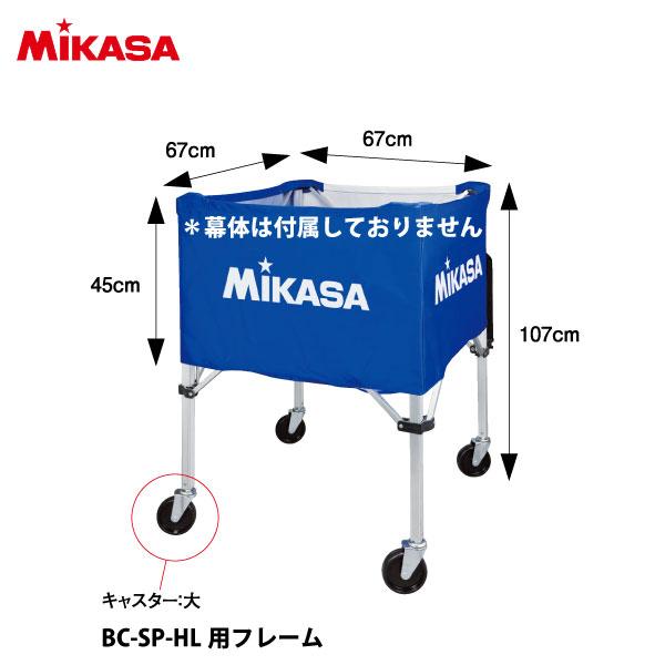 ミカサ ボールカゴ箱型大 フレーム 大型キャスター付 BCF-SP-HL