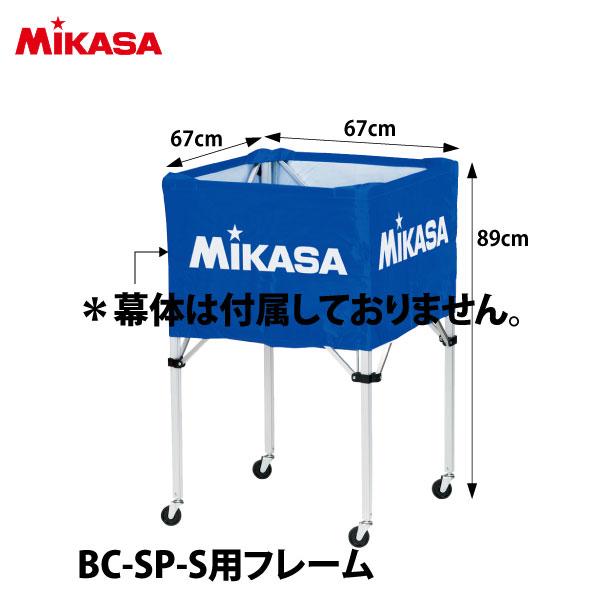 ミカサ ボールカゴ箱型中用 フレーム BCF-SP-S