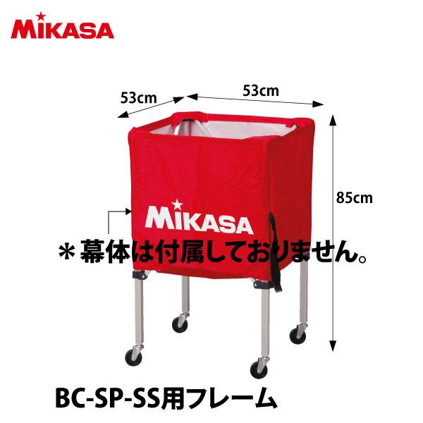 ミカサ ボールカゴ箱型小用 フレーム BCF-SP-SS