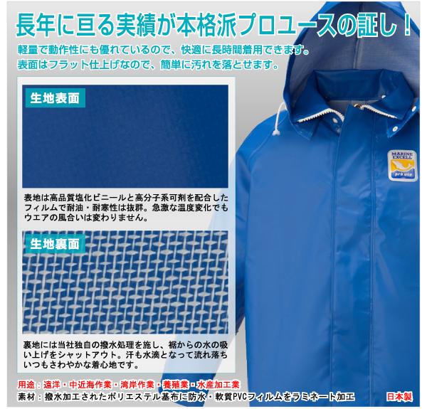 産業用作業着 水用 マリンエクセル ジャンパー ターコイズ 1202016
