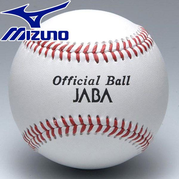 ◇ミズノ 野球 ボール 硬式用 ビクトリー 社会人試合球 JABA 1BJBH10000