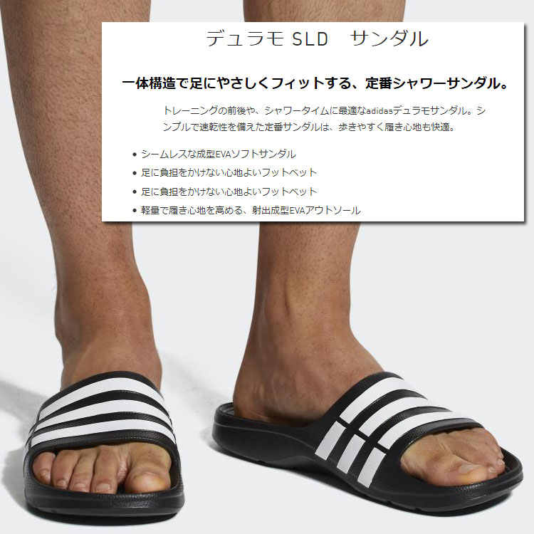 f4dafa4fb The moment when I be superior to quick-drying even if basic shower sandals  DURAMO SLIDE  デュラモスライド  of Adidas gets wet by an EVA material of ...