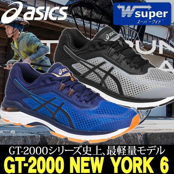 アシックス ランニングシューズ メンズ GT-2000 NEW YORK 6 SW ニューヨーク asics TJG978 18SS 2018年春夏