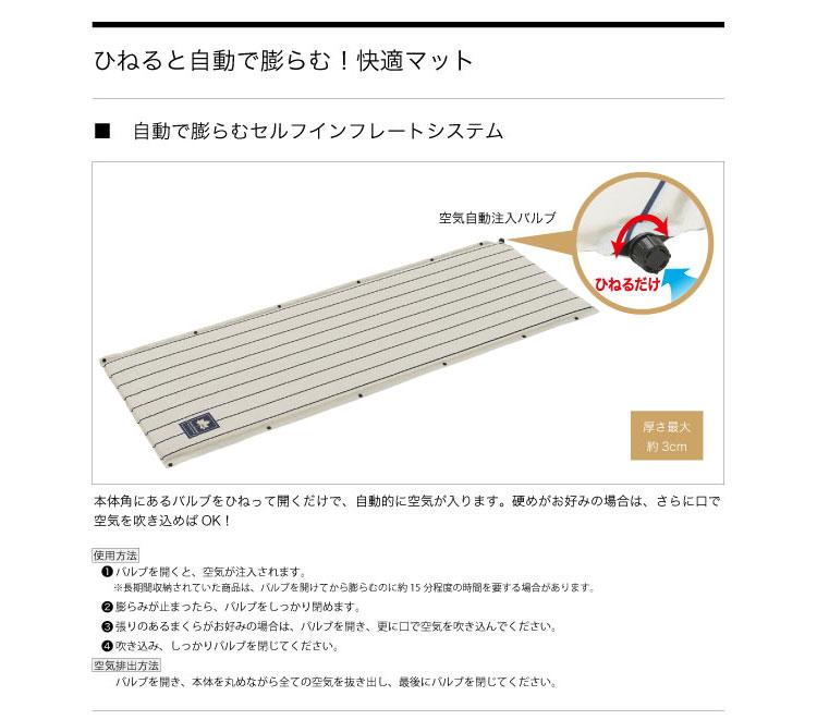 LOGOS ロゴス デザインセルフインフレートマット・SOLO(ピンストライプ) 72884111