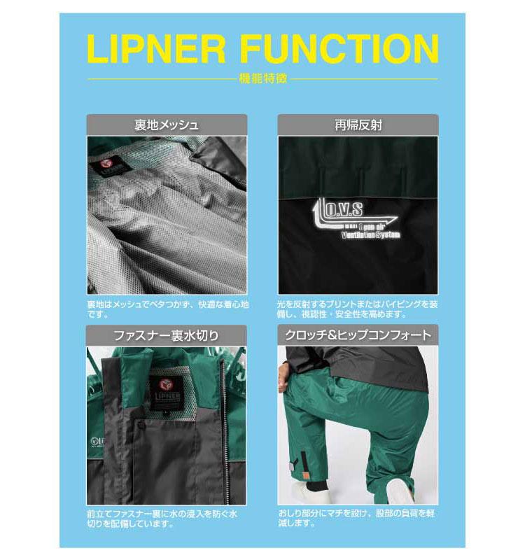 LIPNER リプナー クリアフードレインスーツ ライム ブラック 2873571 レインウェア メンズ