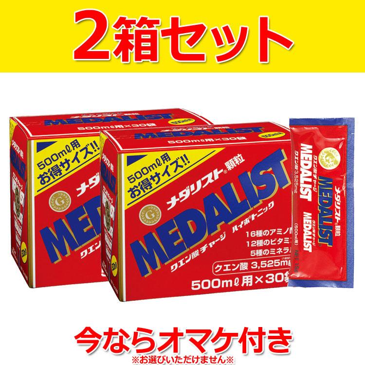【2箱セット】 メダリスト 顆粒500ml用 30袋×2箱 お徳用 889064 【冷たい水にもサット溶ける顆粒状】