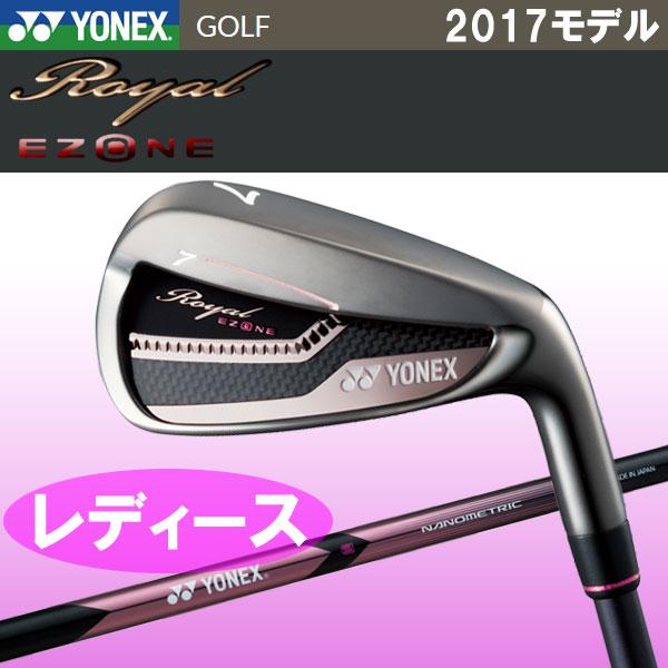 2017年モデル ヨネックス ロイヤル イーゾーン アイアン レディース 単品 YONEX Royal EZONE