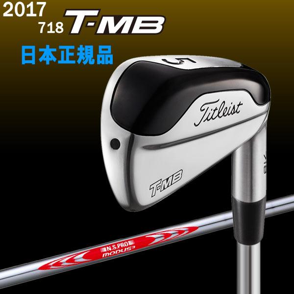 【2017年モデル】タイトリスト T-MB 718 アイアン 6本セット N.S.PRO MODUS3 Tour120 シャフト