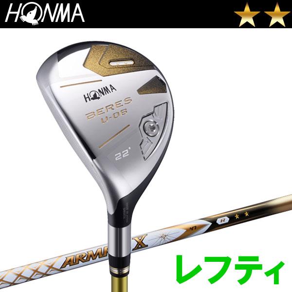ホンマ ゴルフ ベレス U-06 ユーティリティ レフティ 2Sグレード ARMRQ X 47 シャフト BERES 2018モデル