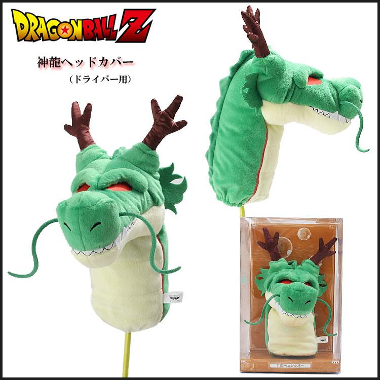 -Dragon Ball Z God dragon head cover driver for DRAGON BALL Z