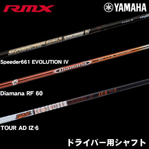 【2018年モデル】ヤマハ RMX リミックス ドライバー専用シャフト カスタムシャフト シャフト単品